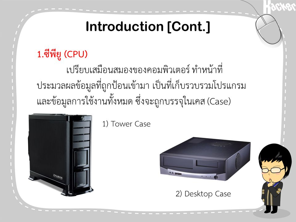 Introduction [Cont.] 1.ซีพียู (CPU)
